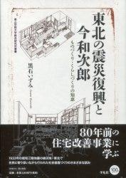 青山学院大学総合研究所叢書