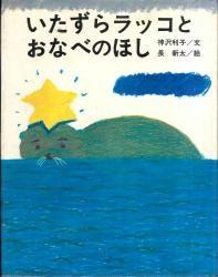 新しい日本の絵本5