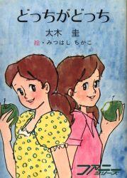 秋元ジュニア文庫