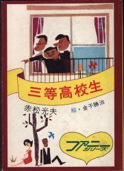 秋元文庫 B04