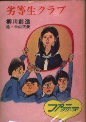 秋元文庫 B08