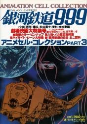 アニメセルコレクション少年キング増刊 PT3