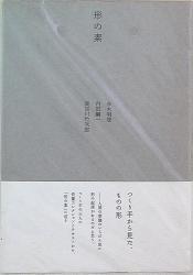赤木明登/内田鋼一/長谷川竹次郎