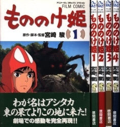 アニメージュコミックスペシャル