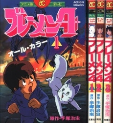 アクションコミックス アニメ版