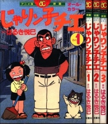 アクションコミックスアニメ版
