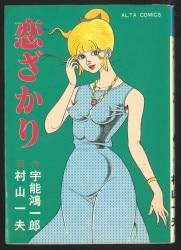 アルタ・コミックス