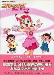 旭屋出版アニメフィルムブックス
