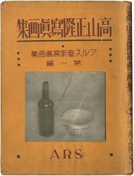 アルス写真文庫