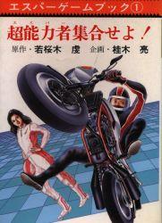 秋元文庫 GB01