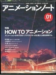 アニメーションノート