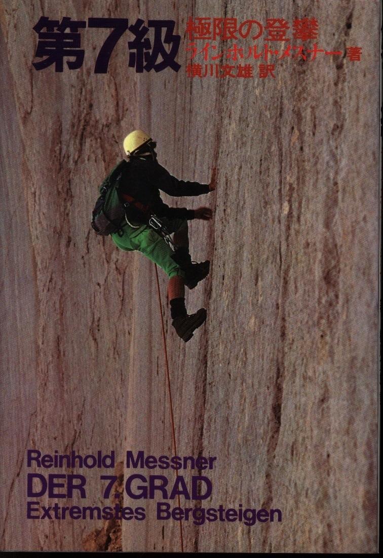 ラインホルト・メスナー 第7級 極限の登攀 | まんだらけ Mandarake