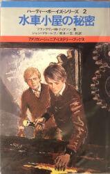 アメリカンジュニアミステリーブックス/ハーディーボーイズシリーズ 2