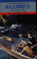 アメリカンジュニアミステリーブックス/ハーディーボーイズシリーズ  3