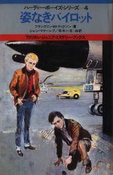 アメリカンジュニアミステリーブックス/ハーディーボーイズシリーズ 4