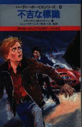 アメリカンジュニアミステリーブックス/ハーディーボーイズシリーズ  8