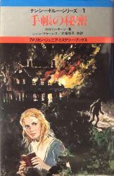 アメリカンジュニアミステリーブックス/ナンシードルーシリーズ 1