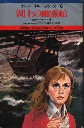 アメリカンジュニアミステリーブックス/ナンシードルーシリーズ  6