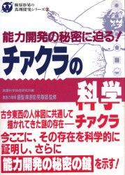 麻原彰晃の真理探究シリーズ