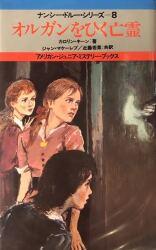 アメリカンジュニアミステリーブックス/ナンシードルーシリーズ 8