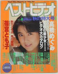 アップル通信 1987年10月 増刊号