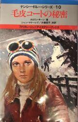 アメリカンジュニアミステリーブックス/ナンシードルーシリーズ 10