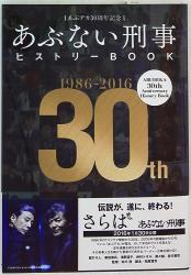 あぶデカ30th Anniversary
