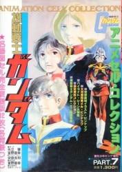 アニメセルコレクション少年キング増刊 PT7