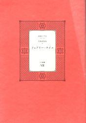合田ノブヨ/吉本ばなな