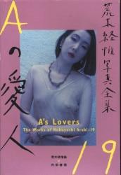 荒木経惟写真全集 19