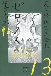 荒木経惟写真全集 13