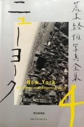 荒木経惟写真全集 4