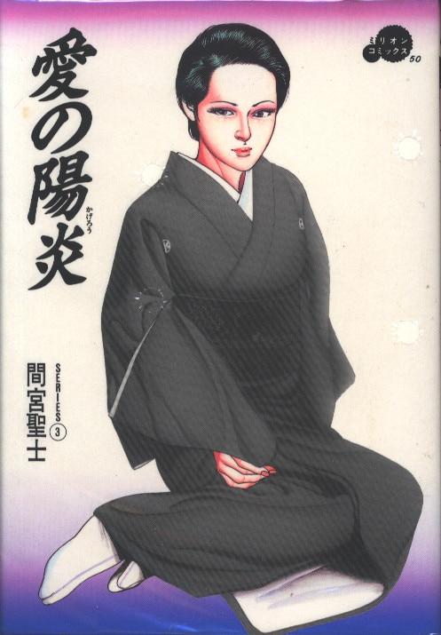 ミリオン出版 ミリオンコミックス 間宮聖士 『愛の陽炎』 | まんだらけ ...