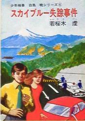 秋元文庫 E67
