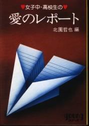 秋元文庫 E71