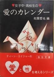 秋元文庫 E73
