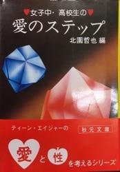秋元文庫 E77