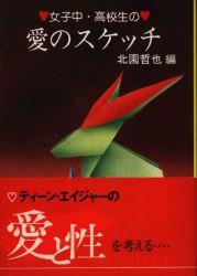 秋元文庫 E84