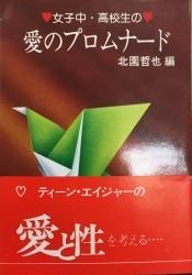 秋元文庫 E87