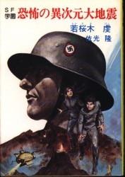 秋元文庫 E88