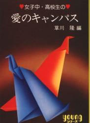 秋元文庫 E89