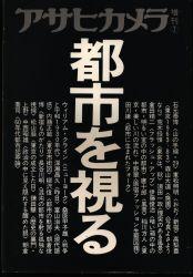 アサヒカメラ増刊1983年7月増刊