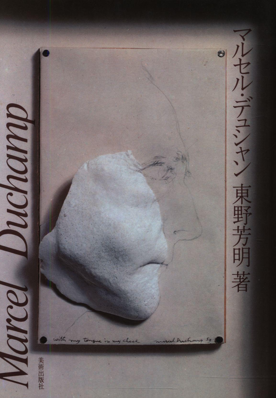 まんだらけ通販 | 東野芳明 マルセル・デュシャン - 中野店からの出品