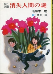 秋元文庫 E107