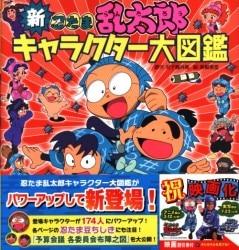 尼子騒兵衛/亜細亜堂