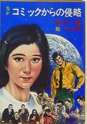 秋元文庫 E121