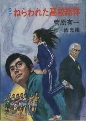 秋元文庫 E124