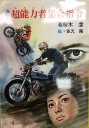 秋元文庫 E125