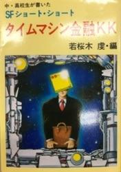 秋元文庫 E127