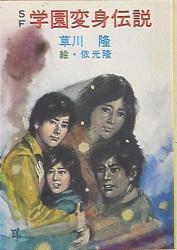 秋元文庫 E129